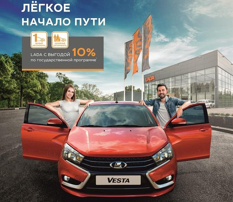 """В марте LADA доступнее на 10% по госпрограммам """"Первый/Семейный автомобиль"""""""