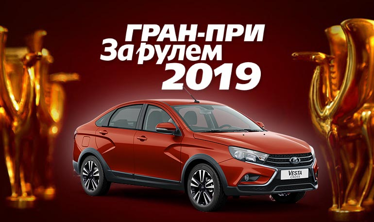 "LADA Vesta Cross - победитель премии Гран-при ""За рулем"""