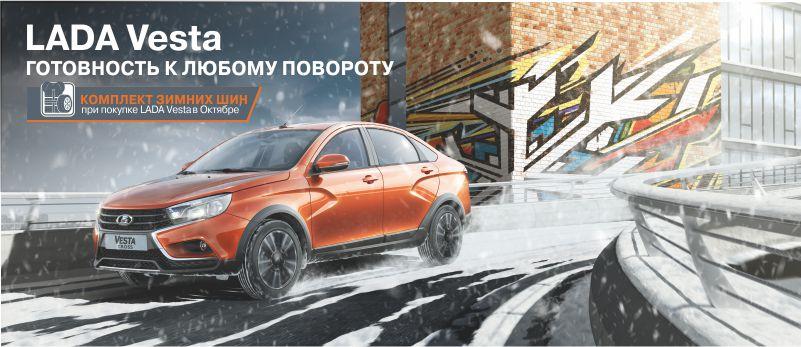 Зимние шины при покупке LADA Vesta