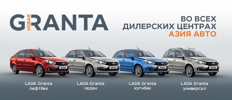 Новая LADA Granta в 12 городах