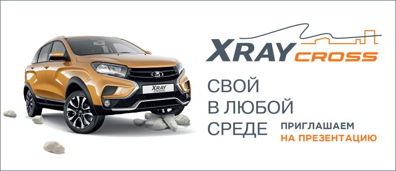LADA XRAY Cross. Приглашаем познакомиться! Новосибирск