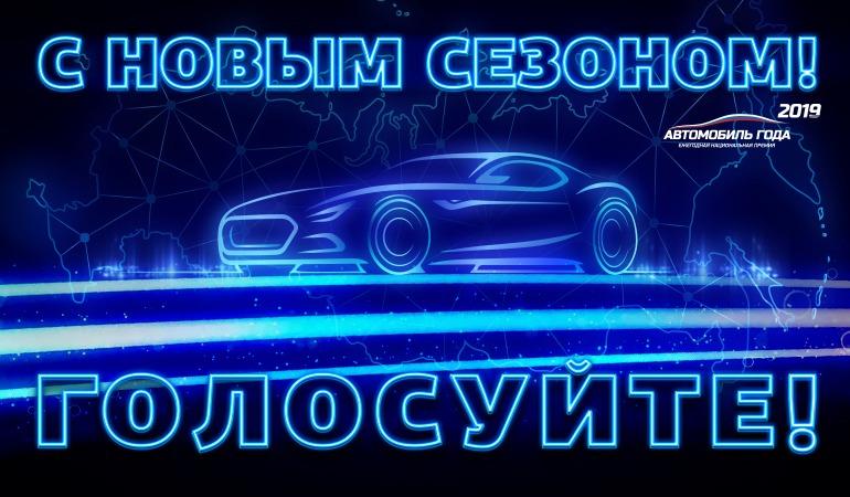 """LADA - участник премии """"Автомобиль года - 2019"""""""
