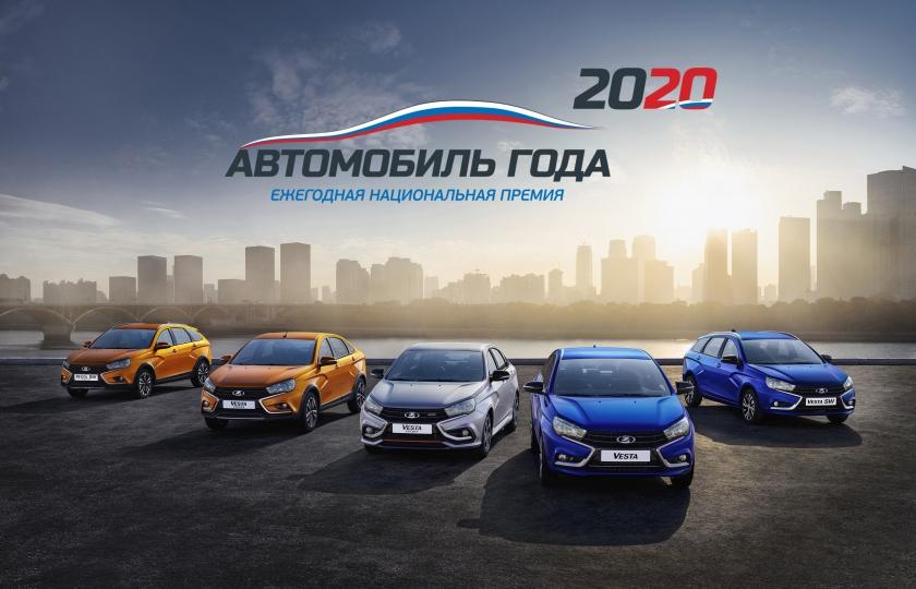 LADA Vesta - автомобиль года 2020